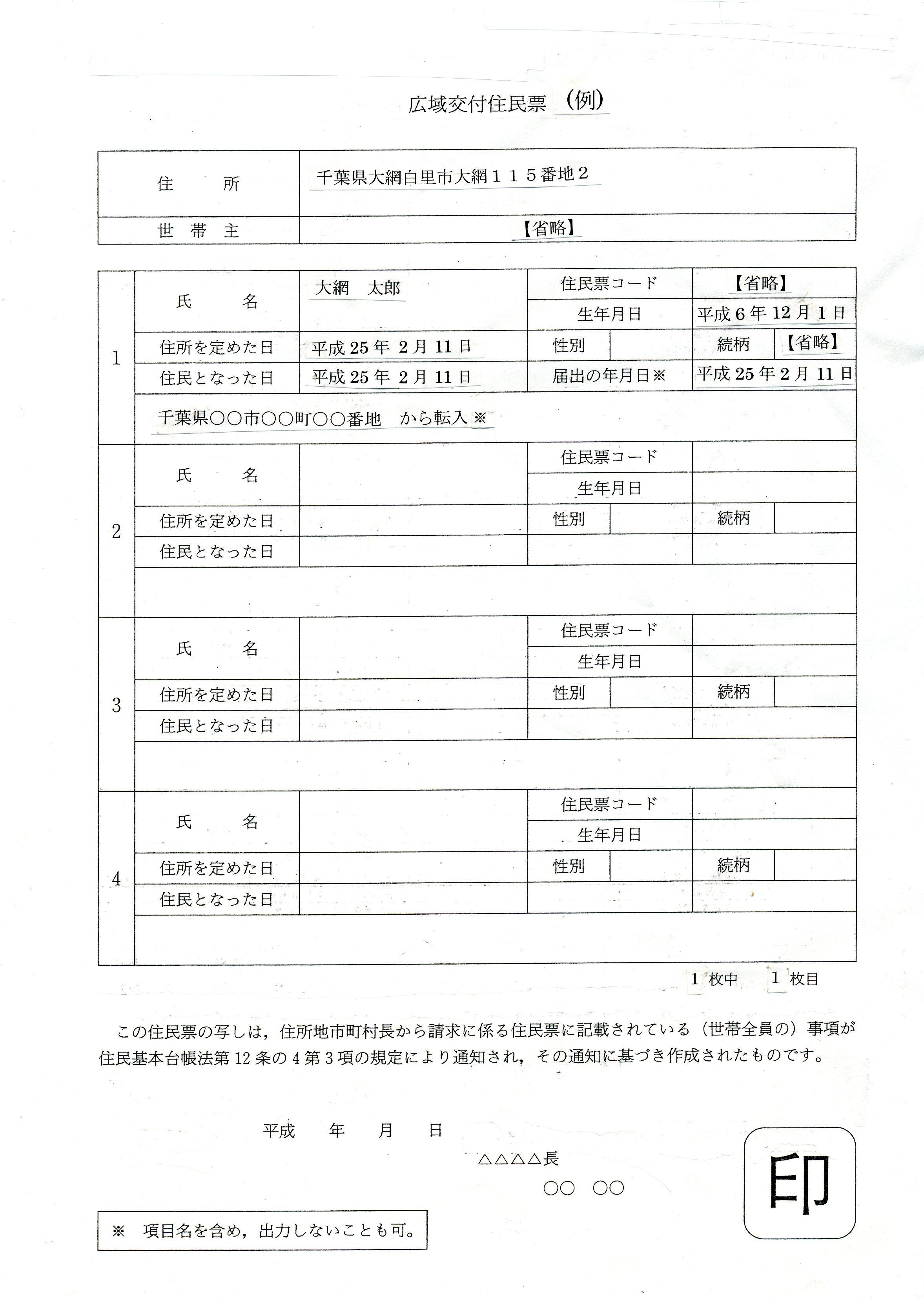 足立区/住民票の写し等の交付(窓口申請・郵送申 …